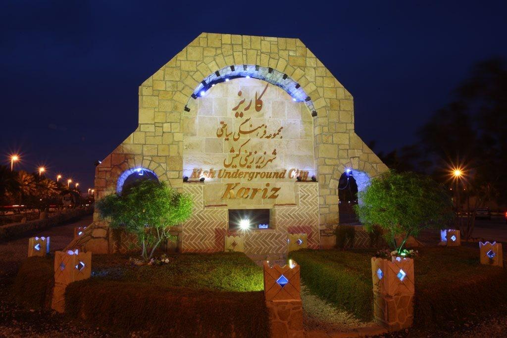 شهر زیرزمینی در کیش (کاریز)