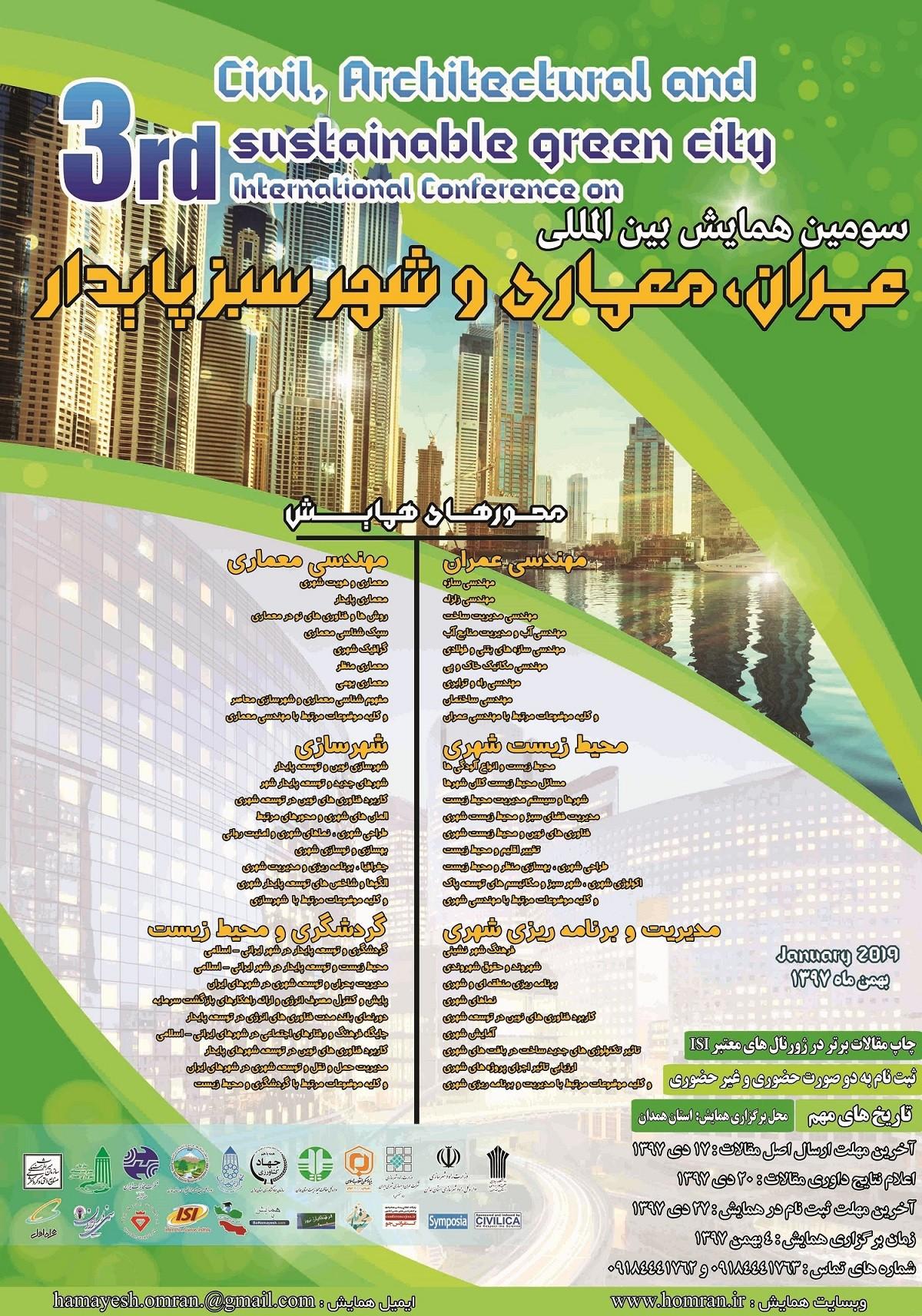 سومین همایش بین المللی عمران، معماری و شهر سبز پایدار 4 بهمن ماه1397