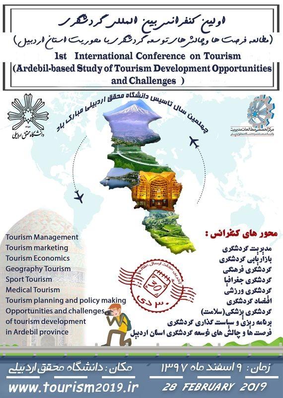 اولین کنفرانس بین المللی گردشگری ( محوریت استان اردبیل)، 9 اسفند ۹۷