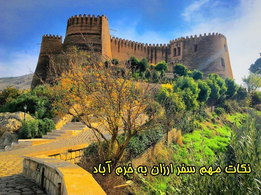 نکات مهم سفر ارزان به خرم آباد