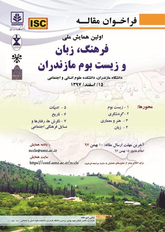 همایش ملی فرهنگ، زبان و زیست بوم مازندران، 15 اسفند ۹۷